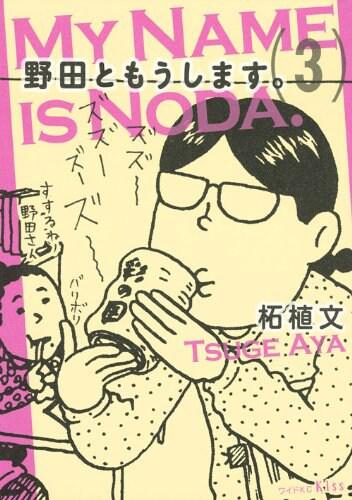 柘植文「野田ともうします。」3巻