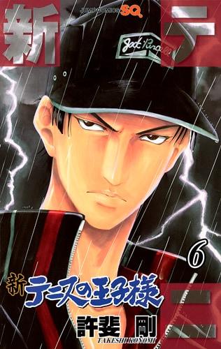 本日発売された「新テニスの王子様」6巻。表紙は真田弦一郎。とても中学生とは思えない迫力だ。