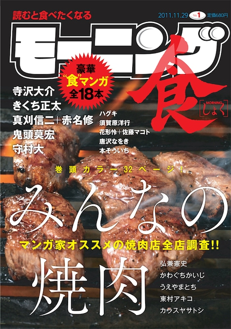 「モーニング食」表紙