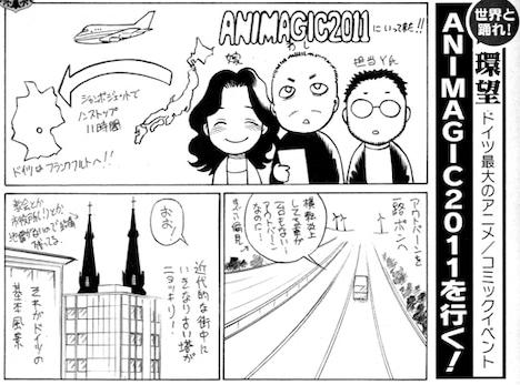 環望による「ANIMAGIC2011」レポートマンガより。