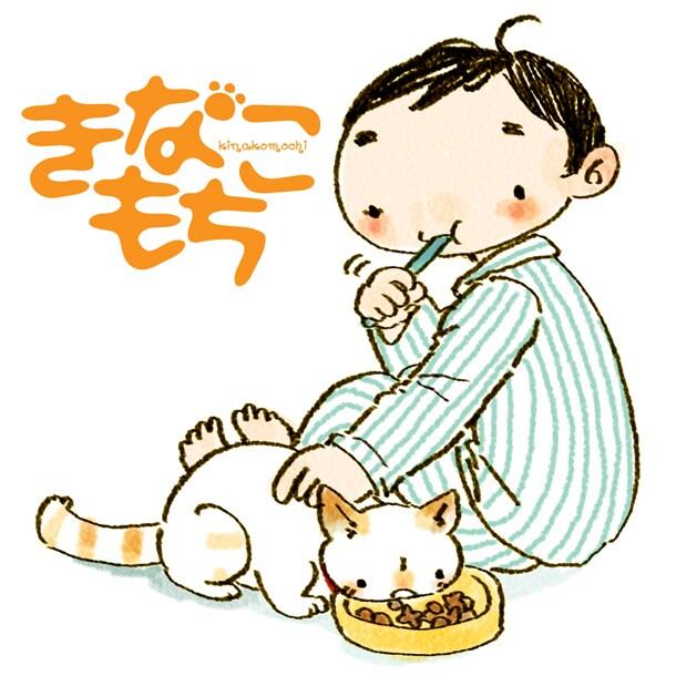 木村いこ「きなこもち」のカット。