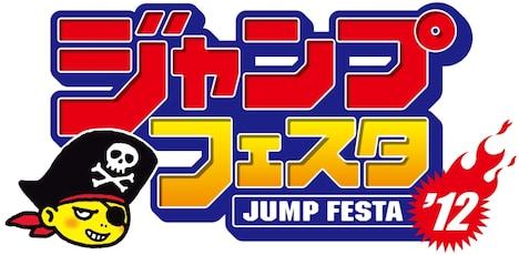 「ジャンプフェスタ2012」ロゴ。左下のキャラクターが鳥山明デザインのジャンプフェスタ公式ナビゲーター・KAIZOくん。