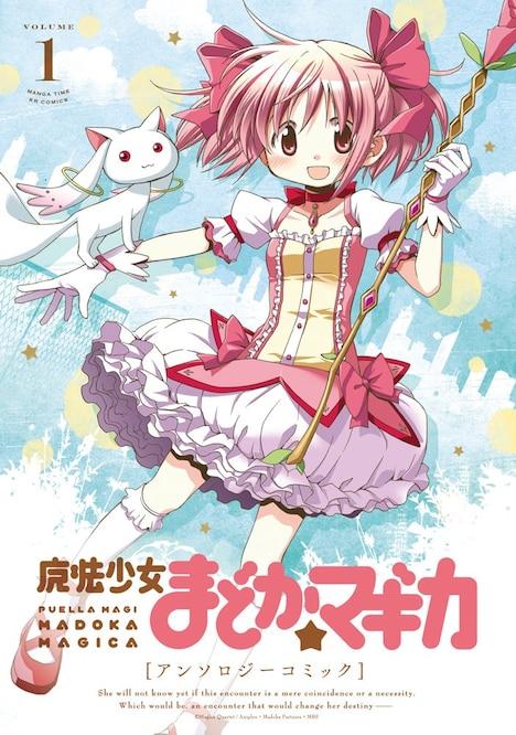 芳文社から発売中の「魔法少女まどか☆マギカ アンソロジーコミック」1巻。