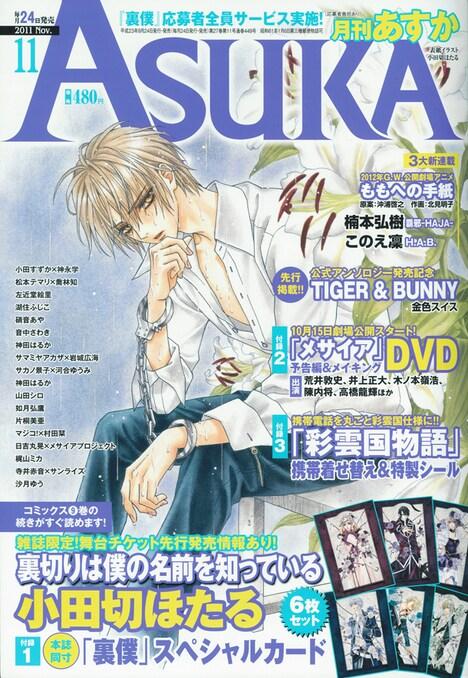 月刊ASUKA11月号
