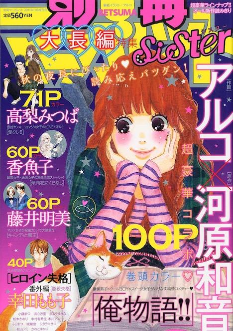 別冊マーガレット増刊別マsister10月1日発売号