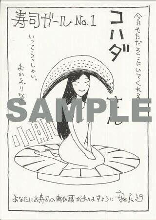 「寿司ガール」1巻特典ペーパー。