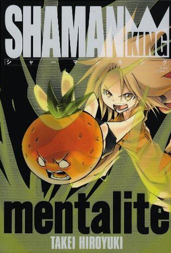 葉の息子・花が表紙を飾った「シャーマンキング 完全版最終公式ガイドブック マンタリテ」。