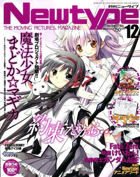 月刊ニュータイプ12月号は、蒼樹うめイラストの「魔法少女まどか☆マギカ」が目印だ。