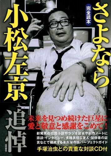 「完全読本 さよなら小松左京」