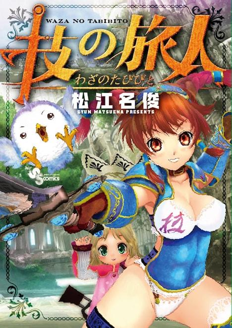「技の旅人」特別版はアニメDVDとサントラCD、読み切りマンガ2本を収めた単行本がセットになっている。通常版の単行本にはDVDとサントラは付属しない。