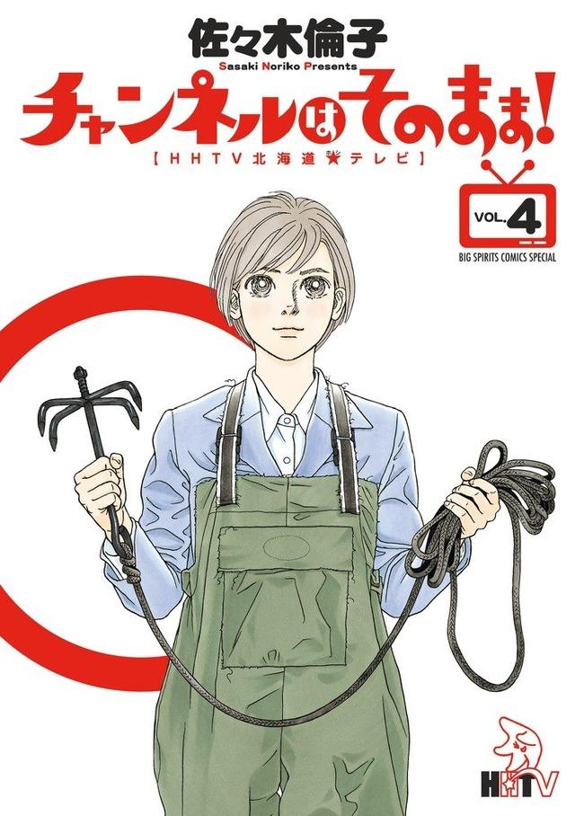 佐々木倫子「チャンネルはそのまま!」4巻