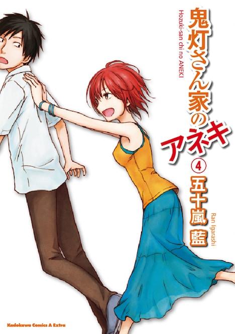 12月3日に発売される「鬼灯さん家のアネキ」4巻。