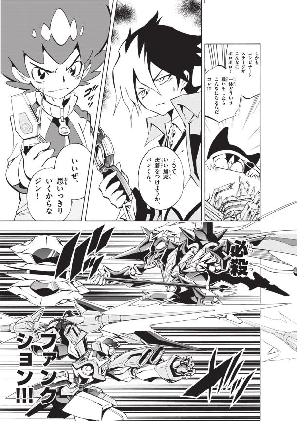 HIRO「ダンボール戦機 BOOST外伝」の1シーン。
