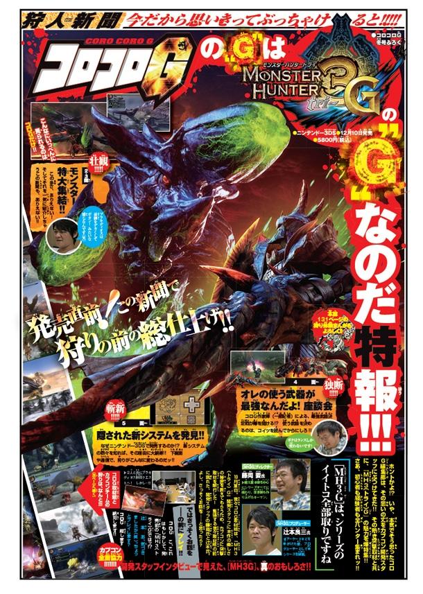 付録「モンスターハンター3G狩人新聞」。