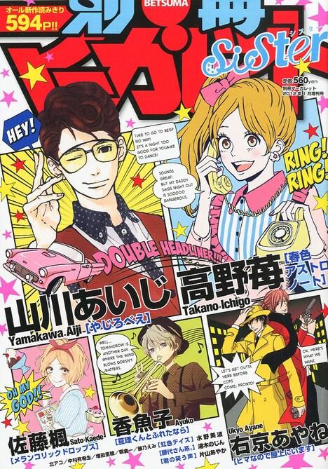 別冊マーガレットsister2012年1月号