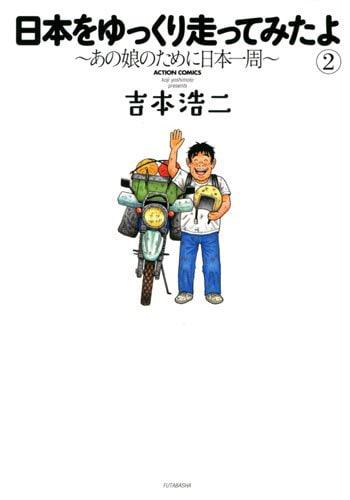 「日本をゆっくり走ってみたよ」2巻