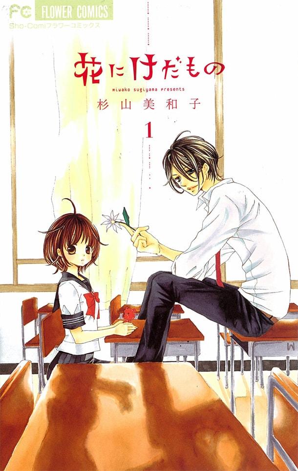 杉山美和子「花にけだもの」1巻