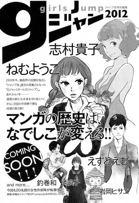 ジャンプ改Vol.6に掲載されたガールズジャンプ第2号の告知。(C)「ジャンプ改」Vol.6/集英社