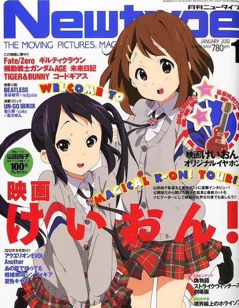月刊ニュータイプ2012年1月号。山田尚子が描き下ろした表紙イラストは図書カード化され、今号にて100名にプレゼントしている。