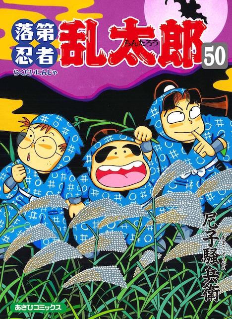 尼子騒兵衛「落第忍者乱太郎」50巻