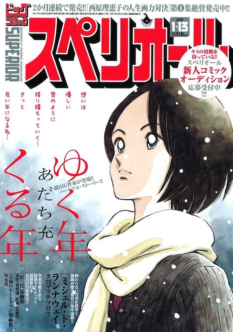 ビッグコミックスペリオール2012年2号