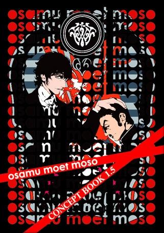 コミックマーケット81で販売される「osamu moet moso CONCEPT BOOK 1.5」。(C)TezukaProductions designed by KURAHANA Chinatsu
