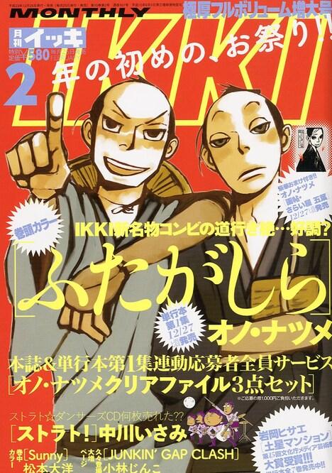 月刊IKKI2012年2月号