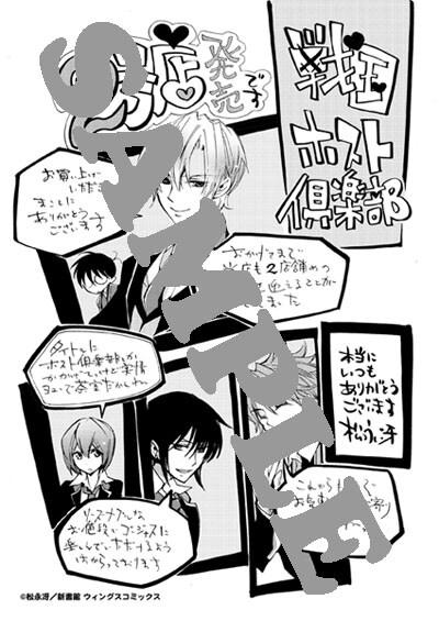 「戦国ホスト倶楽部2号店」描き下ろしペーパー