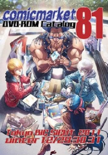 コミックマーケット81 DVD-ROMカタログ
