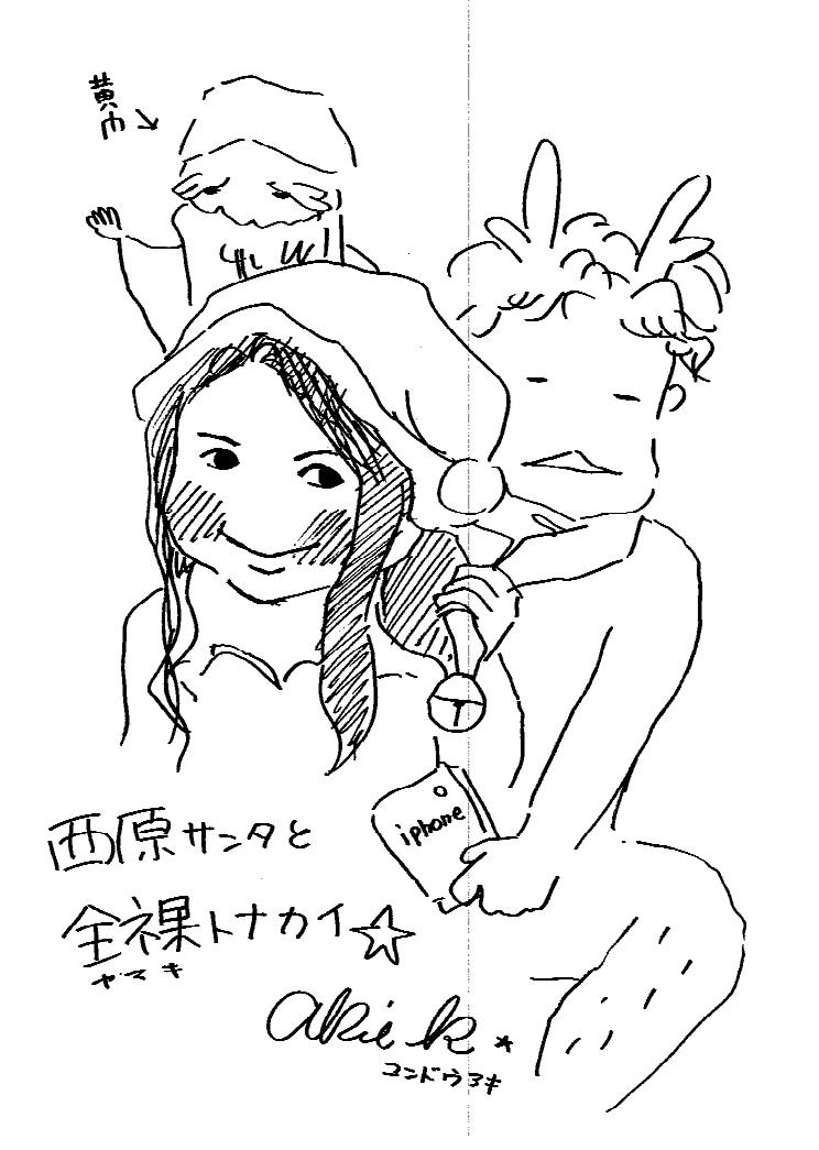 コンドウアキ画「西原サンタ&水戸黄門」。