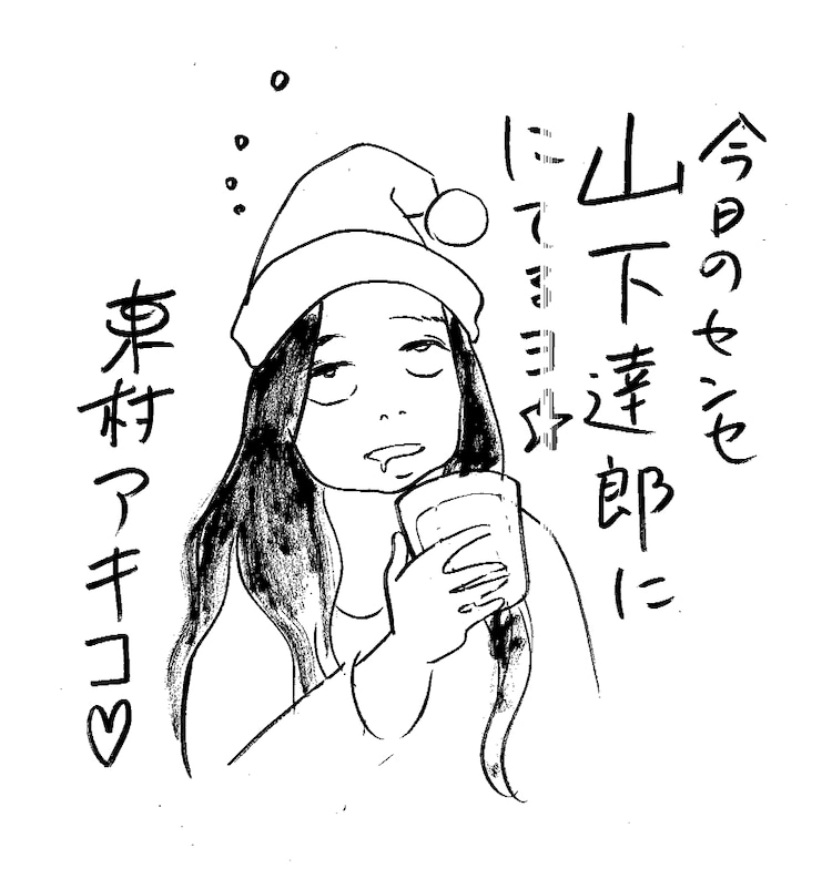 東村アキコ画「西原サンタ」。