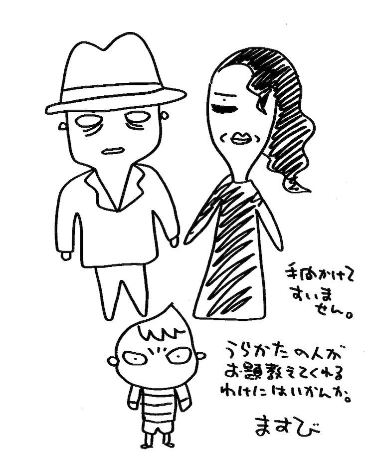 須藤真澄画「妖怪人間ベム」。