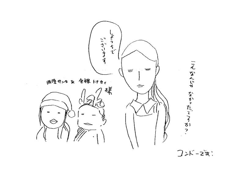 コンドウアキ画「家政婦のミタ」。