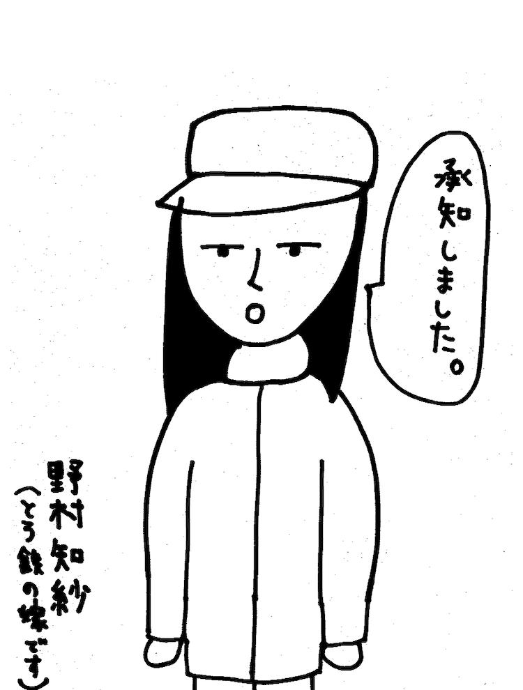野村知紗画「家政婦のミタ」。