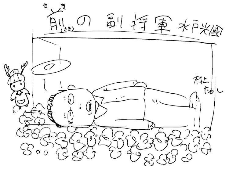 村上たかし画「水戸黄門」。