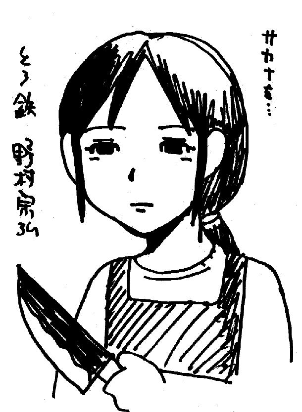 野村宗弘画「家政婦のミタ」。