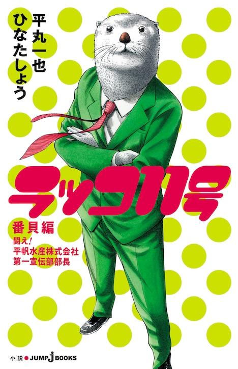 「ラッコ11号 番貝編 闘え!平帆水産株式会社第一宣伝部部長」