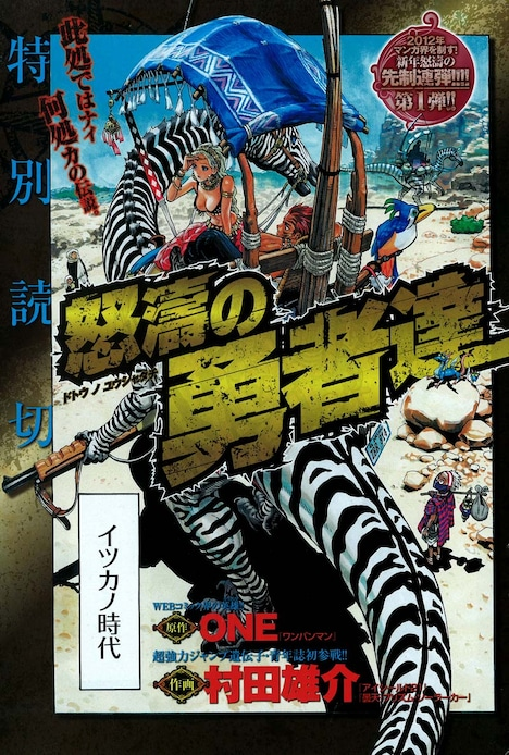 ONE原作、村田雄介作画「怒涛の勇者達」扉ページ。