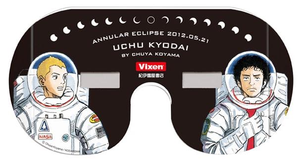 「Vixen日食グラス『宇宙兄弟』×紀伊國屋書店」の黒。
