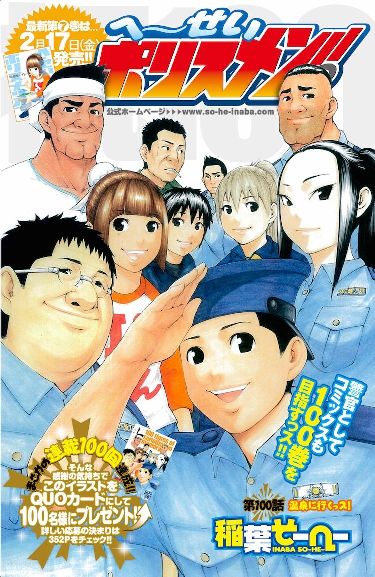 警察ギャグ「へ~せいポリスメン!!」YJ連載100回達成 - コミックナタリー