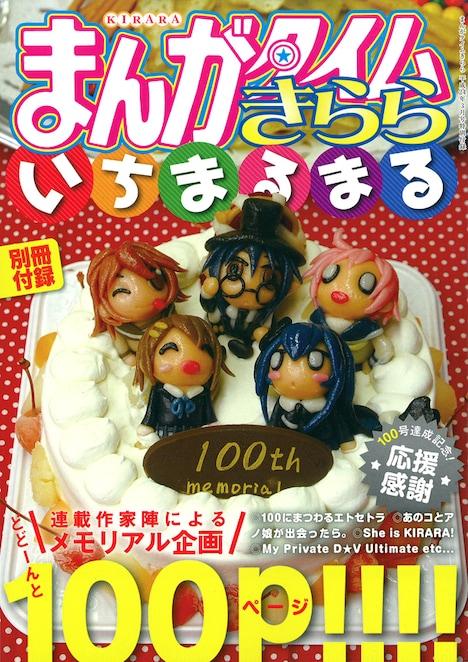 別冊「まんがタイムきららいちまるまる」表紙を飾るのは、きららキャラクターの人形が盛りつけられた特製ケーキ。