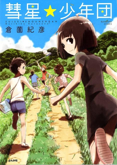 倉薗紀彦「彗星★少年団」