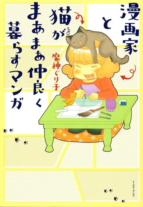 魔神ぐり子「漫画家と猫がまあまあ仲良く暮らすマンガ」