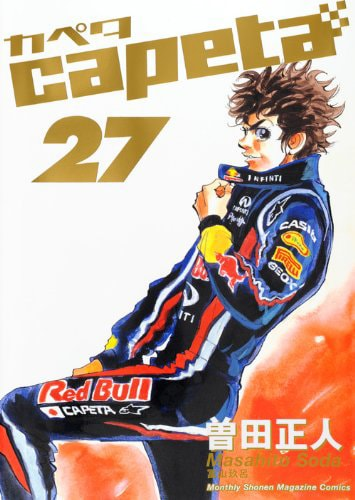 「capeta」27巻