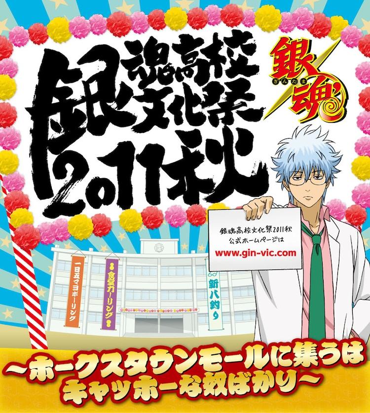 銀魂高校文化祭が大阪&福岡に巡回、チケ発売は明日から - コミック ...