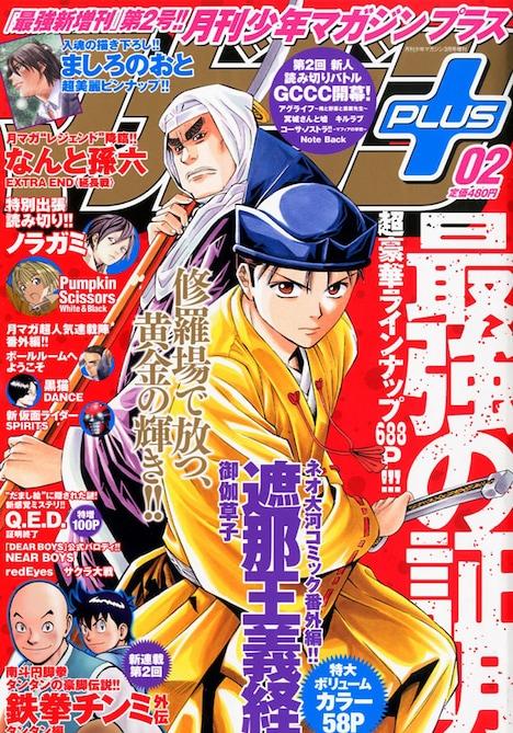 月刊少年マガジンプラス02号