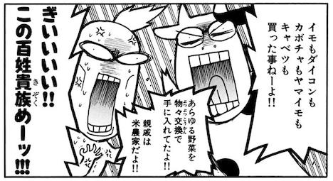 「百姓貴族」第1話より。ニコニコ静画では、この第1話が無料で公開されている。(C)2012 Hiromu Arakawa/ SHINSHOKAN Co.,Ltd. All rights reserved.
