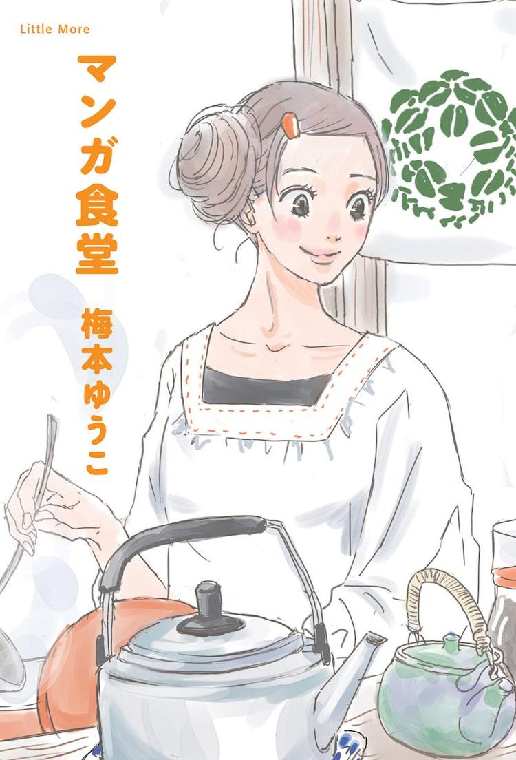 梅本ゆうこ「マンガ食堂」。表紙イラストは渡辺ペコによるもの。