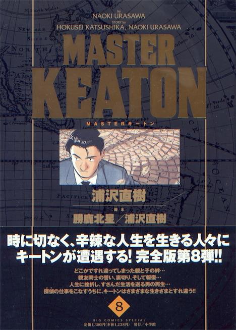 「MASTERキートン」完全版8巻。続編の執筆決定は、裏表紙部分の帯にて発表された。