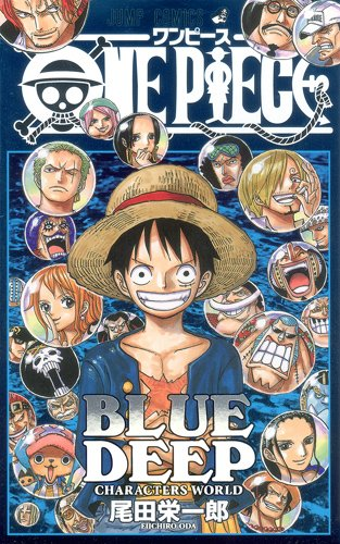 「ONE PIECE BLUE DEEP CHARACTERS WORLD」